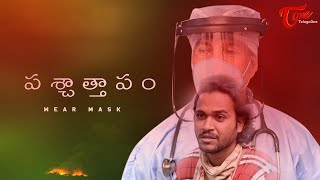 Wear Mask | Latest Telugu Short Film 2020 | By Rallapeta Krishna | TeluguOne - TELUGUONE