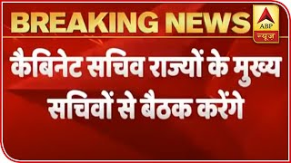 Cabinet Secretary Calls Meeting With State Chief Secretaries | ABP News - ABPNEWSTV