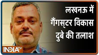 Kanpur Encounter: Lucknow में गैंगस्टर Vikas Dubey की तलाश, UP पुलिस ने रखा 50,000 रुपए का इनाम - INDIATV