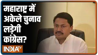 Maharashtra: सियासी उठापटक के बीच नाना पटोले बोले, अकेले चुनाव लड़ेगी कांग्रेस - INDIATV