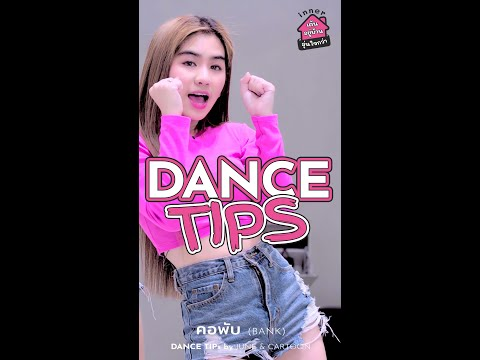 Dance-Tips:-เทคนิคเต้นเพลง-คอพ