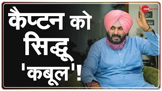 पंजाब की कलह कथा का 'क्लाइमेक्स' | Punjab Congress | Navjot Singh Sidhu | Latest News | Hindi News - ZEENEWS