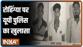 रोहिंग्या पर यूपी पुलिस का खुलासा, UP ATS ने गाजियाबाद से पांच लोगों को गिरफ्तार किया - INDIATV
