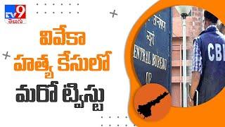 వివేక హత్య కేసులో మరో ట్విస్టు - TV9 - TV9
