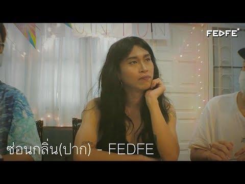 ซ่อนกลิ่น(ปาก)---FEDFE