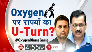 Taal Thok Ke LIVE: Oxygen पर राज्यों का U-Turn? Sambit Patra   Rahul Gandhi   Arvind Kejriwal   TTK - ZEENEWS