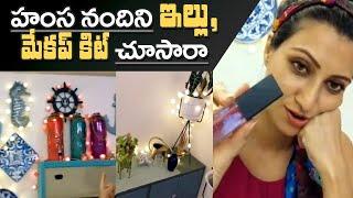 Actress Hamsa Nandini Home Tour And Makeup Kits | హంస నందిని ఇల్లు, మేకప్ కిట్ చూసారా ! - IGTELUGU