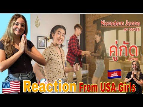 Reaction-from-USA-Girls🇺🇸Koo-G