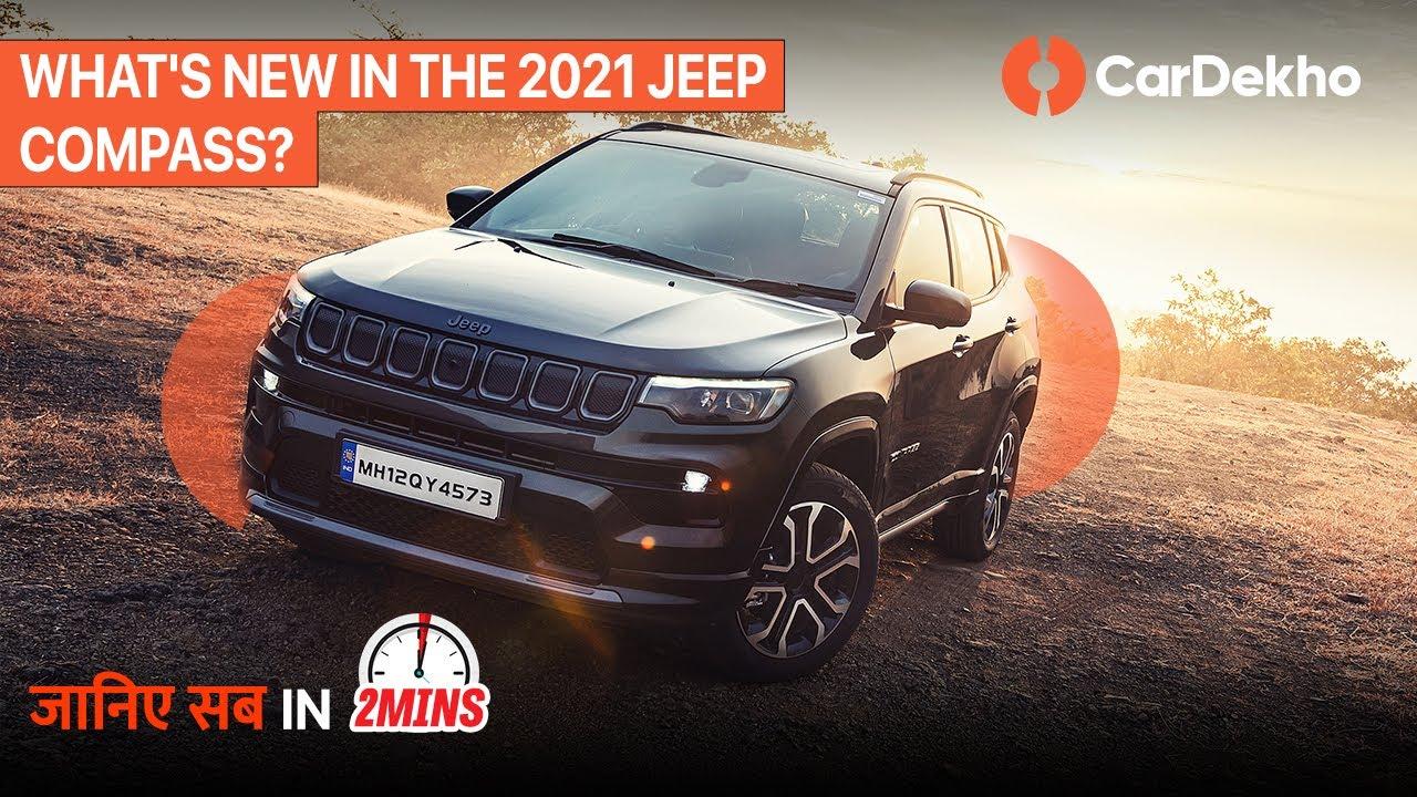 2021 ಜೀಪ್ ಕಾಂಪಸ್ #in2mins | looks, interiors, engines, launch, ಬೆಲೆ/ದಾರ & what's changed? ಕಾರ್ಡೆಖೋ.ಕಾಮ್
