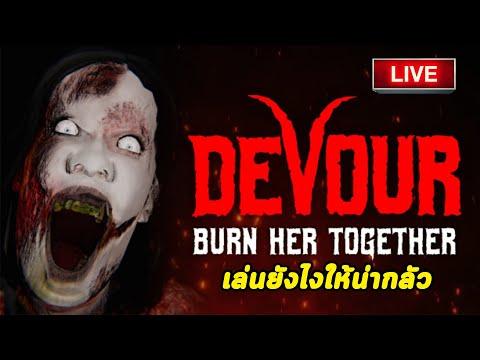 🔴[LIVE]-Devour-เล่นเกมนี้ยังไง