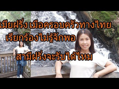 เมียฝรั่งเมือครอบครัวทางไทยเรี