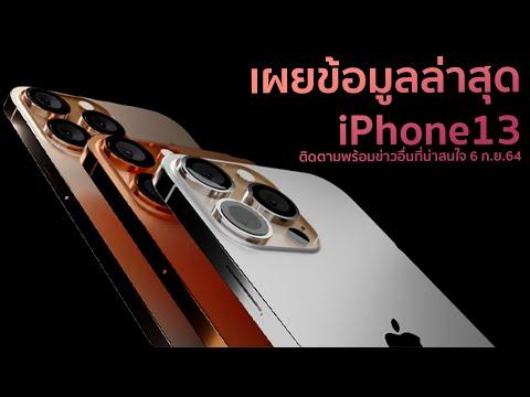 เผยข้อมูลล่าสุด-iPhone13--ติดต