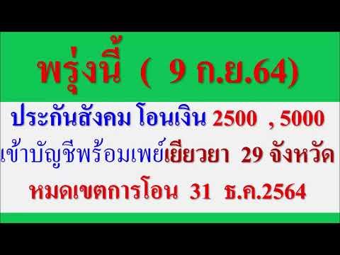 พรุ่งนี้-โอนเยียวยา29-จังหวัด-