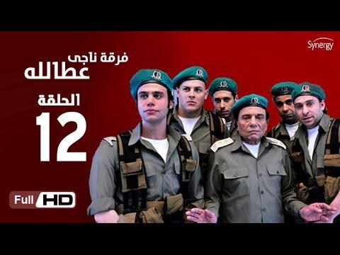 مسلسل فرقة ناجي عطا الله الحلقة 12 الثانية عشر HD  بطولة عادل امام   - Nagy Attallah Squad Series