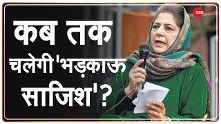 2 साल बाद भी 'भड़काऊ साजिश'!   2 years of Article 370 Abrogation   Mehbooba Mufti   Jammu-Kashmir - ZEENEWS