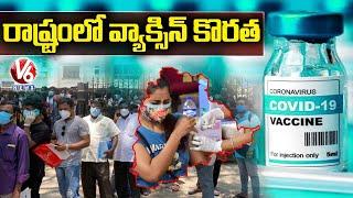 వ్యాక్సిన్ కొరత  : Vaccine Shortage Continues Across Telangana   V6 News - V6NEWSTELUGU