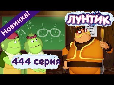 Кадр из мультфильма «Лунтик : 444 серия · Очки для деда Шера»