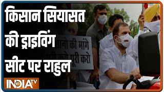 किसान आंदोलन के समर्थन में ट्रैक्टर चलाकर संसद पहुंचे Rahul; BJP बोलीं-उन्हें खेती की क्या समझ - INDIATV