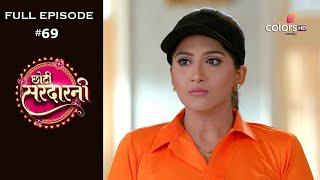Choti Sarrdaarni - Full Episode 69 - With English Subtitles - COLORSTV