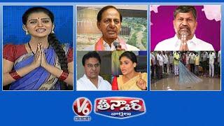 CM KCR-Govt Lands Auction   YS Sharmila Fires On KTR   KCR-Good News To L Ramana   V6 Teenmaar News - V6NEWSTELUGU