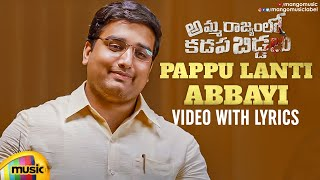 Pappu Laanti Abbayi Video Song With Lyrics | Amma Rajyam Lo Kadapa Biddalu Movie | RGV | mango Music - MANGOMUSIC