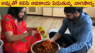 Hero Naga Shaurya Preparing Mango Pickle At Home | Naga Shaurya Latest Video - RAJSHRITELUGU