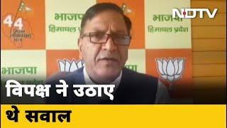 Medical उपकरण खरीद में Corruption के आरोपों के बाद Himachal BJP प्रमुख का इस्तीफा - NDTVINDIA