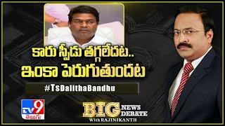 Big News Big Debate : కారు స్పీడు తగ్గలేదట.. ఇంకా పెరుగుతుంట - TV9 - TV9