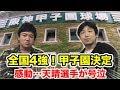 全国4強入り!甲子園決定の夜….選手が号泣!居酒屋トーク