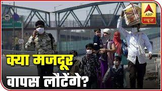 Will migrants ever return? | Vijay Factor - ABPNEWSTV