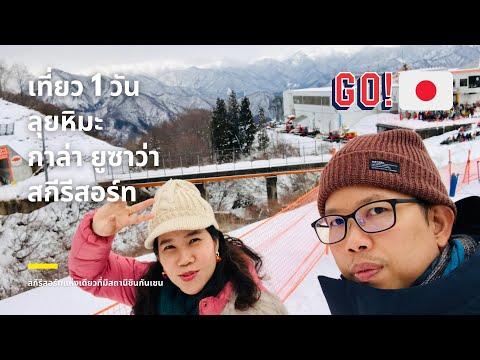 เที่ยวญี่ปุ่น-1วัน-ไปลุยหิมะ-ก