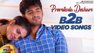 Premikula Desam Movie Back To Back Video Songs | Latest Telugu Movie Songs 2020 | Mango Music - MANGOMUSIC