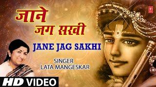 जाने जग सखी Jane Jag Sakhi I LATA MANGESHKAR I Hari Bhajan I Full HD Video Song I Prem Bhakti Mukti - TSERIESBHAKTI