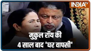 मुकुल रॉय की 4 साल बाद 'घर वापसी', बीजेपी छोड़ टीएमसी में हुए शामिल - INDIATV