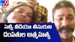 సూసైడ్కు ముందు  దంపతుల సెల్ఫీ వీడియో  | Warangal - TV9 - TV9