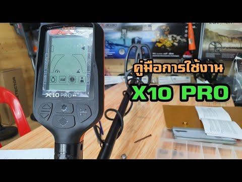 คู่มือการใช้-Quest-X10pro-เครื