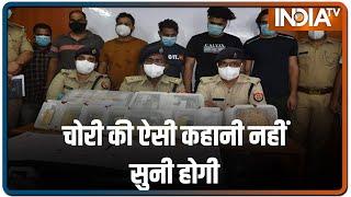 नॉएडा में सबसे बड़ी चोरी का खुलासा, करोड़ों के सोने और कॅश के साथ 6 चोर गिरफ्तार - INDIATV
