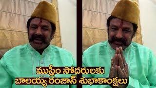 Nandamuri Balakrishna Wishes Ramzan Eid Mubarak | ముస్లిమ్ సోదరులకు బాలయ్య రంజాన్ శుభాకాంక్షలు - IGTELUGU