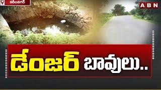 డేంజర్ బావులు: రోడ్ల పక్కనే మృత్యు కుహరాలుగా | Ground Report On Agricultural Wells| Karimnagar| ABN - ABNTELUGUTV