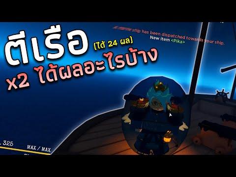 Grand-Piece-Online-:-ตีเรือใน-
