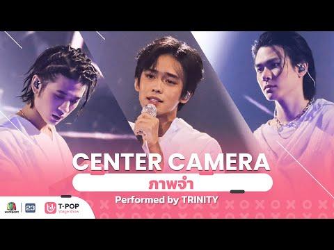 [Center-Camera]---ภาพจำ---Perf