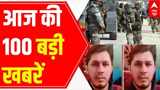 Top 100 evening news headlines of the day   31 July 2021 - ABPNEWSTV