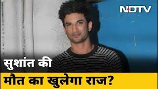 Sushant Singh Rajput की मौत की जांच, Forensic Report का इंतजार - NDTVINDIA