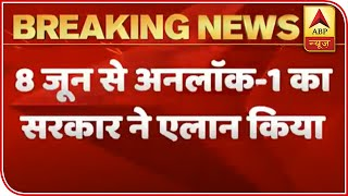 Unlock 1: Phase 1 with relaxations begins from June 8 - ABPNEWSTV