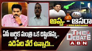CPM Abdul Gafoor Controversial Comments On YCP Government Over AP Debts | The Debate | ABN Telugu - ABNTELUGUTV
