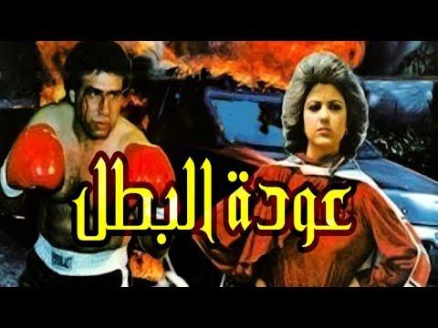 Awdet El Batal Movie - فيلم عودة البطل