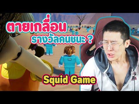 squid-games-สไตล์พ่อบ้าน