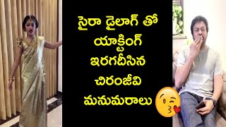 Chiranjeevi Granddaughter Tells Superb Dialogue From Syeraa | Megastar Chiranjeevi | Rajshri Telugu - RAJSHRITELUGU