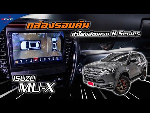 ISUZU-MU-X-ติดตั้งกล้องรอบคัน-