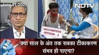 Prime Time With Ravish Kumar: देरी से फिर भी भारत में पूरा Vaccination मुफ्त क्यों नहीं? - NDTVINDIA